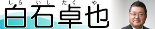 筑紫野市議会議員 白石卓也(しらいし たくや) 見える市政へ!
