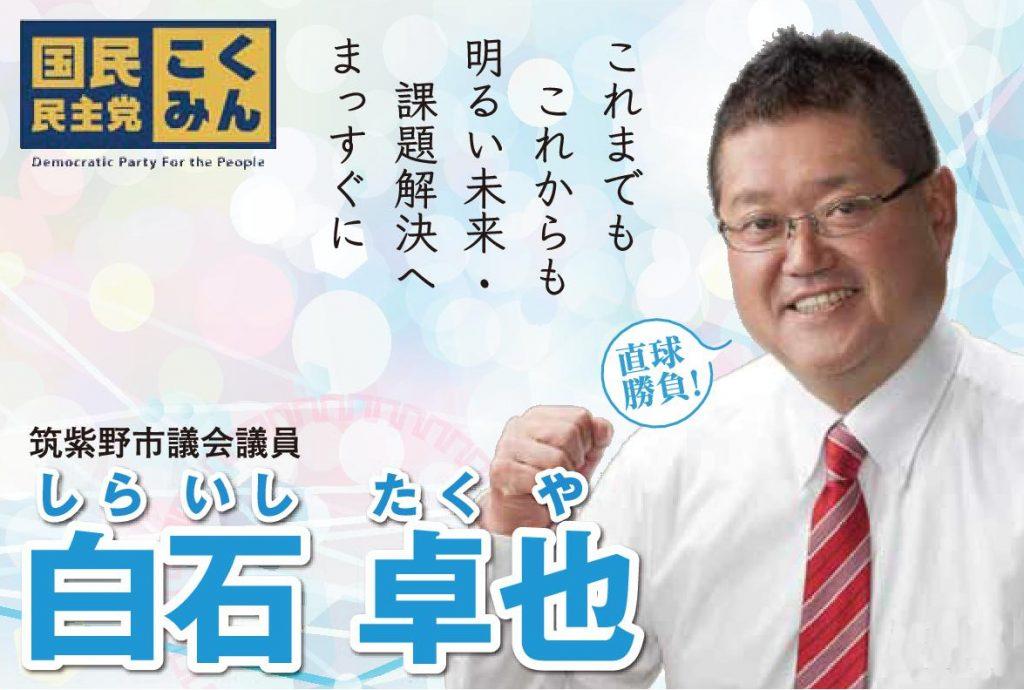 筑紫野市議会議員 白石卓也  「これまでもこれからも明るい未来・課題解決へまっすぐに」 直球勝負
